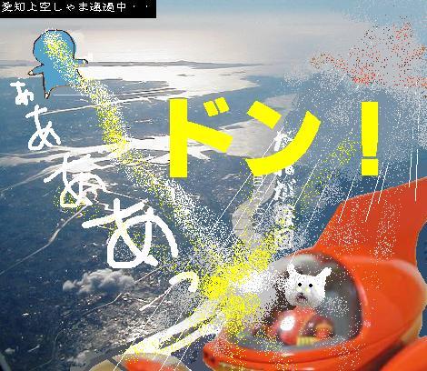 愛知県上空さようなら