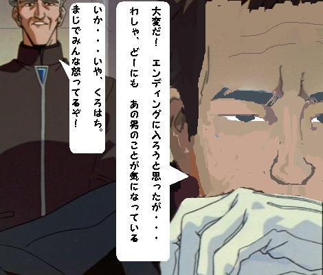 飽きてきた管理人・金田の男