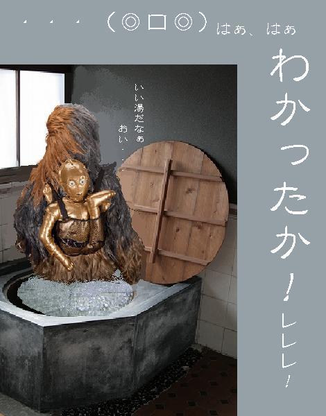 レレレの鉄砲風呂