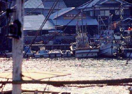 室津の漁港