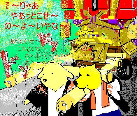 道中の災難