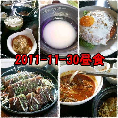 2011-11-30昼食!