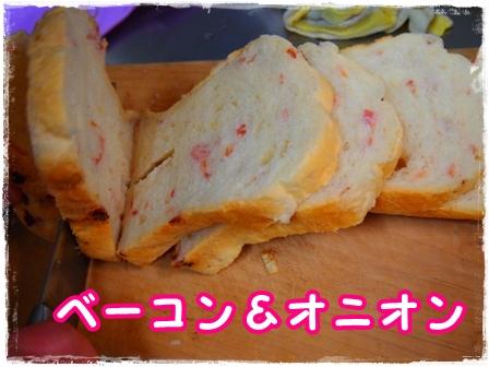 ベーコン&オニオンパン