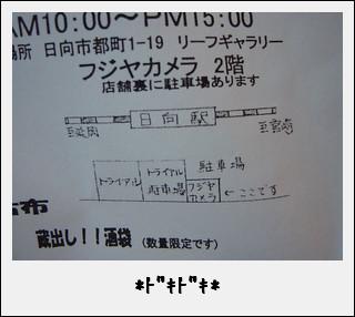 イベント・フライヤー3