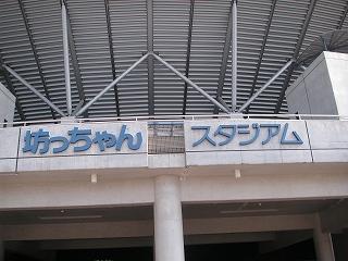 松山1-2