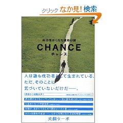 CHANCE_.jpg