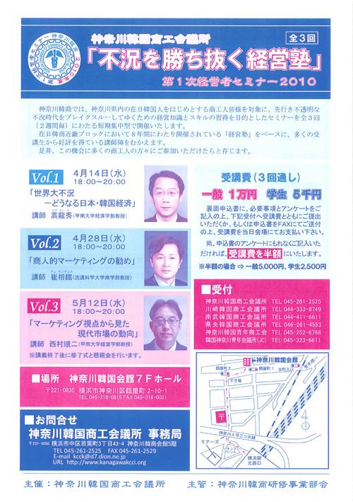 韓商セミナー表