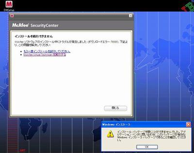 X40_McAfee_インスコエラー