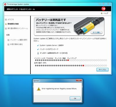 TVSU_error