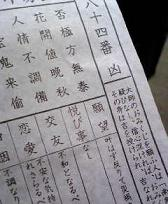 omikuji1.jpg