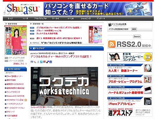 Apl_Shuasu.jpg