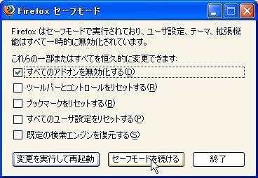 FF_safemode.jpg