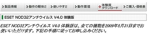 NOD32_4C.jpg