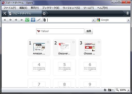 OperaSpeed.jpg