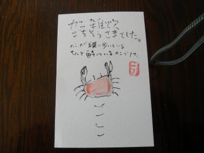 2011.3.18  ゴリさん 礼状