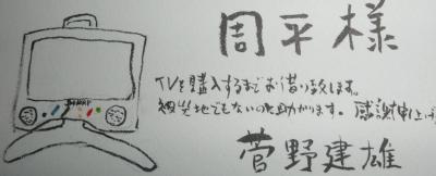 2011.3.22 TV 礼状