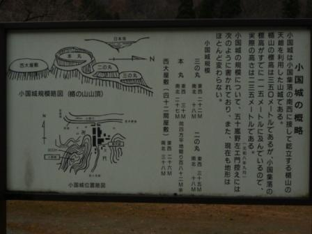 コピー ~ 小国山城