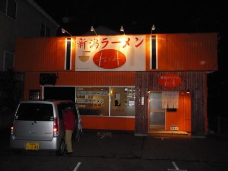コピー ~ ラーメン店