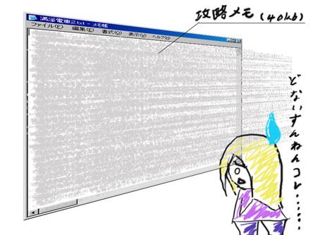 満淫痴漢電車2