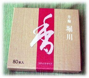hori80-dai.jpg