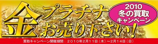 買取キャンペーン2010