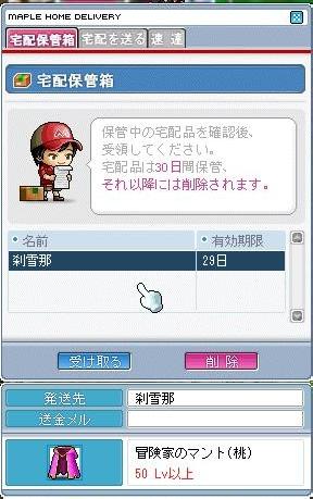 Maple090714_宅配