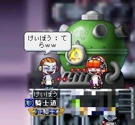 Maple090814_とも