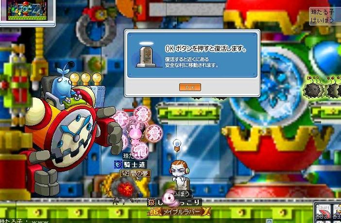 Maple090831_びさ2