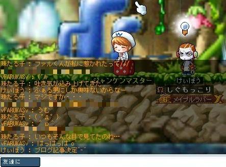 Maple090831_ふぁる