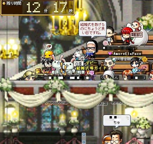 Maple091011_るなc結婚式