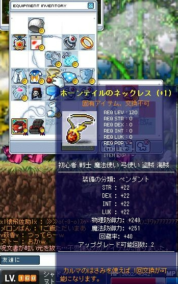 Maple091129_ネック1連