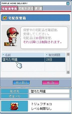 Maple100215_明星c