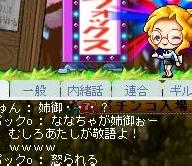 Maple100420_あねご