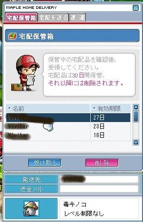 Maple100515_たくはい