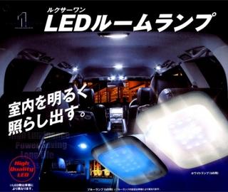 Luxer LEDルームランプRM-F401W