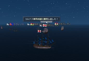 第2陣 海戦