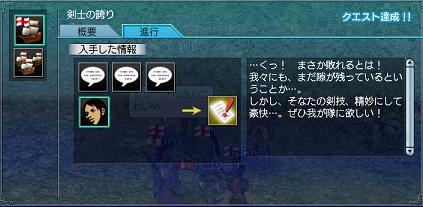 熟練剣士3