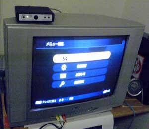 ブラウン管テレビと地デジチューナ