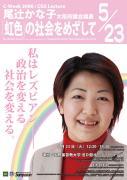 otsujiPoster060407.jpg