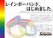 rainbowband_poster.jpg