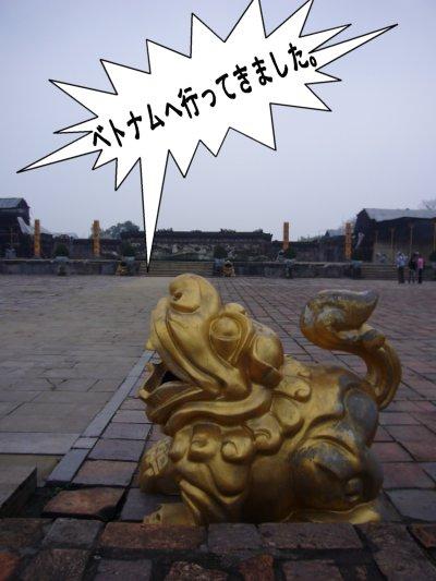 王宮の狛犬??