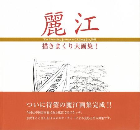 麗江・画集