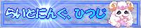 banner_lightningsheep.png