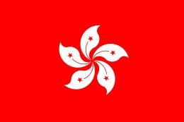 260px-Flag_of_Hong_Kong_svg.png