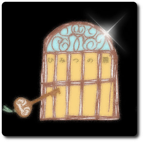 秘密の扉☆
