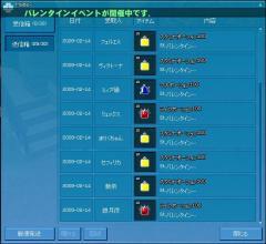 mabinogi_2009_02_14_008.jpg