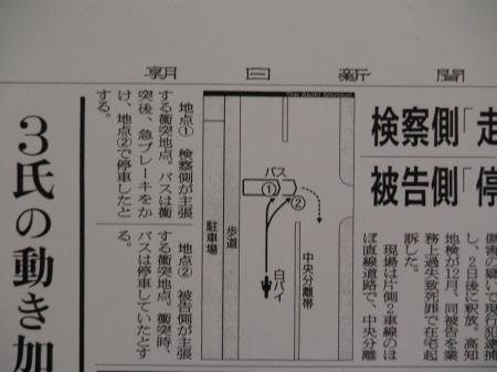 朝日新聞現場状況図
