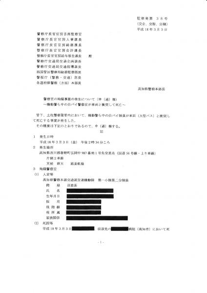 事故報告書1
