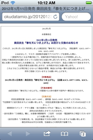 iphone_20120203101410.jpg