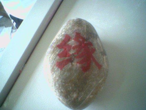 三生石背面